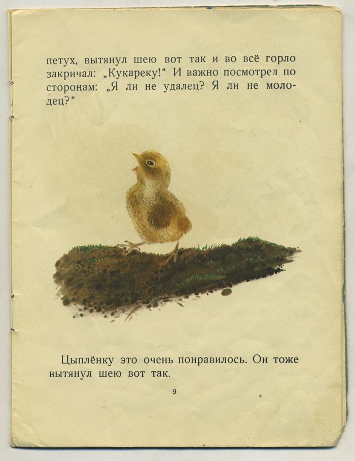 рисунки чарушина